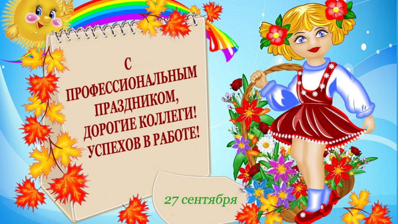 Поздравления от коллеги с днем дошкольного работника